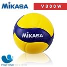 MIKASA 超纖皮製比賽級排球 FIVB認證 V200W替代用球 室內 / 室外球 黃藍色 5號 MKV300W 原價2800元