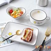 一人食套裝盤子家用兒童早餐碗餐盤餐具組合【倪醬小舖】