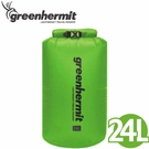 【蜂鳥 greenhermit 超輕防水袋 綠24L】OD1124/打包袋/背包內袋/輕水袋
