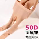 偽娘絲襪春秋50D超薄透明偽娘絲襪帶jj套性感防勾絲隱形高腰打底連褲 快速出貨