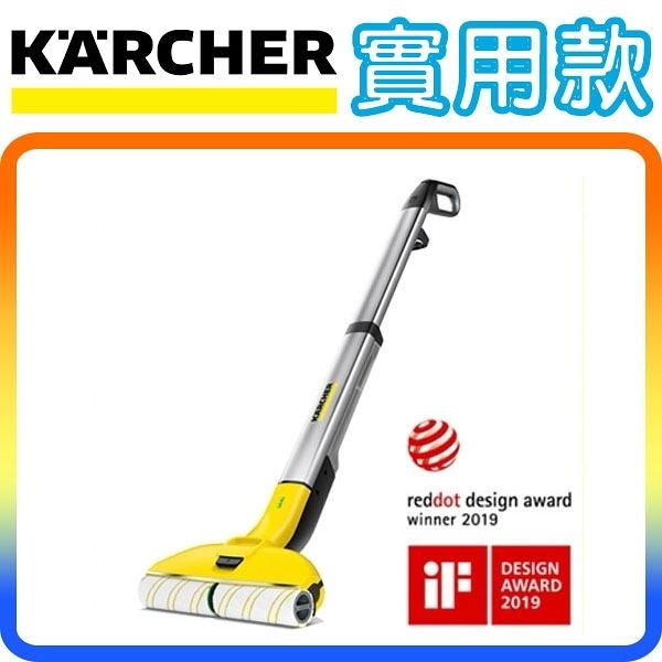 《實用款》Karcher FC3D Cordless 德國凱馳 無線電動洗地機 電動拖把 (體積輕巧方便實用)