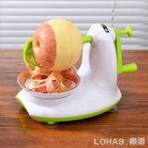 削皮機 手搖削蘋果機 水果刀削皮器 自動去皮機多功能切蘋果神器片 樂活生活館