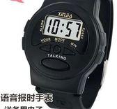 整點中文報時錶特殊功能盲人錶講話錶語音錶老人手錶電子錶【快速出貨八二折促銷】
