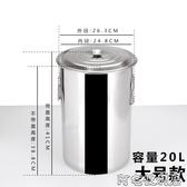 奶茶店專用不銹鋼煮茶桶煮茶鍋奶茶桶湯桶商用不銹鋼水桶(快速出貨)