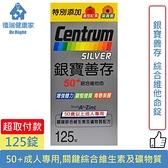 銀寶善存 50+綜合維他命錠 125粒/瓶◆德瑞健康家◆
