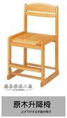 【德泰傢俱工廠】原木升降椅/兒童成長椅