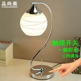 玻璃臺燈歐式 臥室床頭燈 書房創意現代簡約 觸摸感應調光臺燈QM 莉卡嚴選