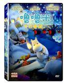 【停看聽音響唱片】【DVD】嚕嚕米冬日樂園