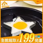 ✤宜家✤不銹鋼五角星形煎蛋器 煎蛋模具