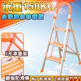 【U-Cart 優卡得】三階D型加大防滑鋁梯 YP-HLD03-O