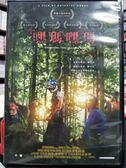 挖寶二手片-P02-043-正版DVD-華語【嘿瑪嘿瑪】-梁朝偉/周迅