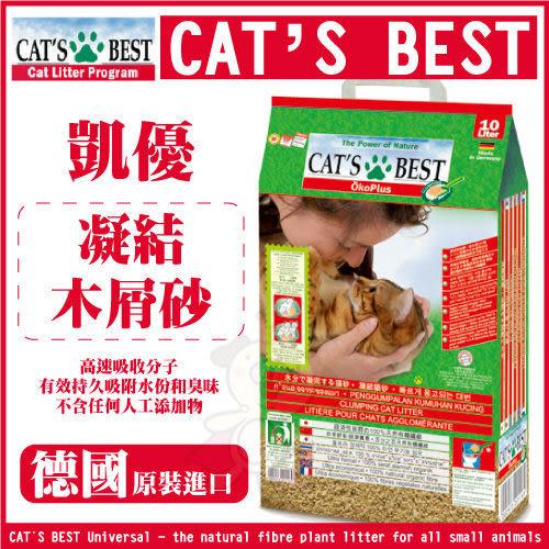 *WANG*【4包宅配免運組】凱優CAT'S BEST 凝結木屑砂-紅標10L
