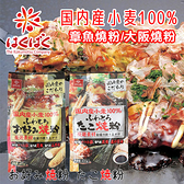 日本 HAKUBAKU 料理粉 400g 章魚燒粉 大阪燒粉 DIY 好吃燒粉 好燒粉 廣島燒粉 章魚燒 日式 料理