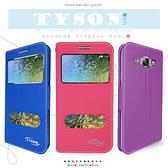 ※【福利品】SAMSUNG GALAXY E5 尊系列 雙視窗皮套/保護套/手機套/保護手機