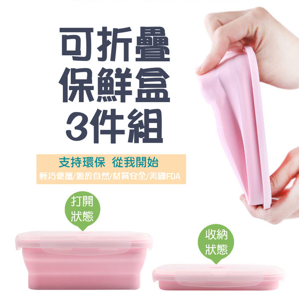 可折疊矽膠保鮮盒三件組【FU001】摺疊 簡約 時尚 生活 設計 矽膠 環保 愛地球 方便 好攜帶