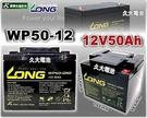 【久大電池】LONG 廣隆電池 WP50-12 12V50Ah 完全密閉式電池 太陽能 風力發電 露營 UPS電池