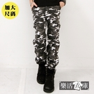 大尺碼BIGBANG天團穿搭迷彩休閒褲● 樂活衣庫【7052】