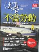 【書寶二手書T9/法律_XCN】台灣法學雜誌_266期_不當勞動