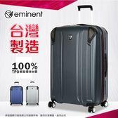 【暑假結束!最後殺一波】萬國通路 大容量 行李箱 eminent 台灣製 旅行箱 KH67 輕量 TPO材質 24吋
