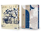 影劇六村有鬼+影劇六村活見鬼(套書)