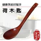 『義廚寶』輕鬆煮荷木匙