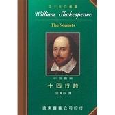 莎士比亞: 十四行詩(中英對照本)