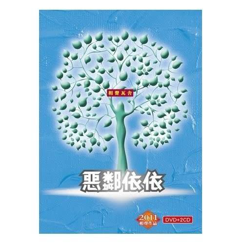 相聲瓦舍 惡鄰依依 DVD附雙CD(購潮8)