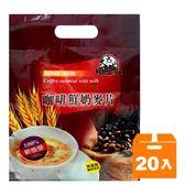 古坑 大尖山 咖啡鮮奶麥片 30gx12包/袋 (20入)/箱【康鄰超市】