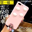 ToGetheR+【ATG082】iPhone8/8Plus/iPhone6Plus/iPhone7/iPhone7Plus 立體雲朵汽車保護殼手機殼