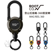 【A Shop】ROOT CO. CARABINER MAG RELL 360度 登山扣捲軸