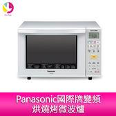Panasonic 國際牌變頻烘燒烤微波爐