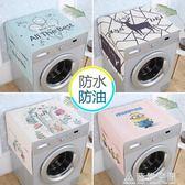冰箱蓋布套罩雙開門防塵布遮蓋防塵罩洗衣機床頭櫃萬能蓋巾冰箱簾 名購居家