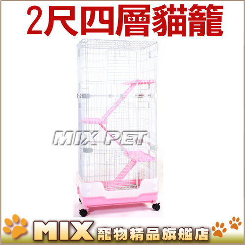 ◆MIX米克斯◆2尺4層三門多功能貓籠CH140P(粉紅色),抽屜式底盤,也適合貂、龍貓