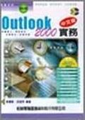 二手書博民逛書店 《Outlook 2000中文版實務》 R2Y ISBN:957223238X│吳權威,呂琬萍