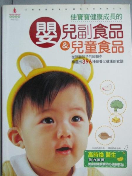 【書寶二手書T3/保健_E4P】使寶寶健康成長的嬰兒副食品&兒童食品_高時煥