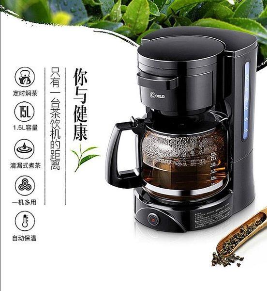 東菱黑茶煮茶器 蒸汽燒茶壺 家用養生壺全自動電玻璃加厚花茶普洱·皇者榮耀3C