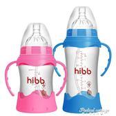 浩一貝貝新生兒玻璃奶瓶 寬口徑兒童防摔硅膠吸管防脹氣寶寶嬰兒·蒂小屋服飾