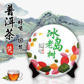普洱茶 冰島 老樹 生茶 300年
