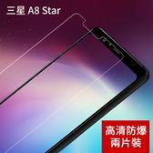 兩片裝 三星 Galaxy A8 Star 鋼化膜 非滿版 9H硬度 防爆 防刮 保護膜 透明 防指紋 螢幕保護貼