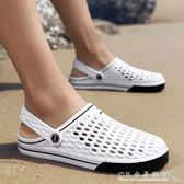 拖鞋男夏時尚外穿洞洞鞋男士半拖鞋軟底防滑室外沙灘涼拖 水晶鞋坊