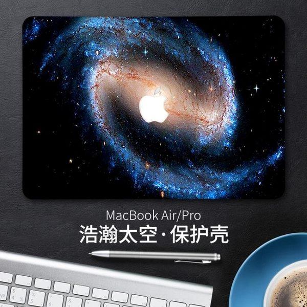 蘋果筆記本電腦殼Macbook12air11pro15.4寸13.3外殼mac保護殼配件jy【全館免運八折搶購】