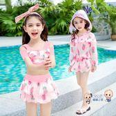 泳衣 女童泳衣分體可愛兒童防曬平角游泳衣中大童寶寶韓版公主裙式泳裝 2色