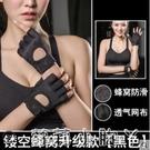 運動健身手套女防滑半指護手腕男器械訓練瑜伽鍛煉防起繭擼鐵單杠 小艾新品