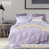 3M專利+頂級天絲-床高35cm內可用-6X7尺特大薄床包+雙人兩用被套四件組-花漫-夢棉屋