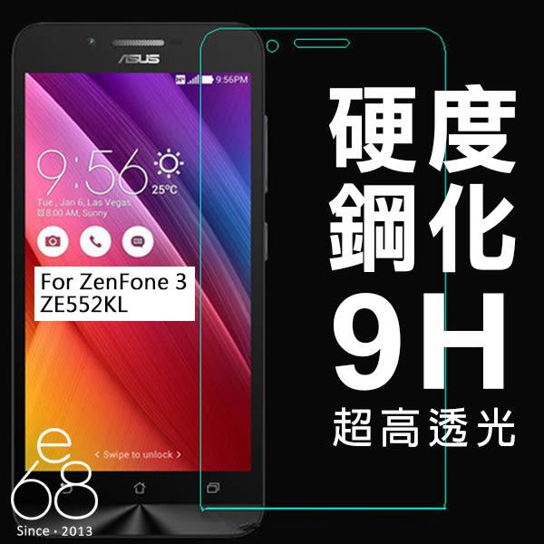 E68精品館 9H 鋼化玻璃 貼 ZenFone 3 保護貼 玻璃膜 鋼化 膜 9H 鋼化貼 螢幕保護貼 ZE552KL 防刮 保護膜
