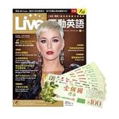 《Live互動英語》互動下載版 16 期 贈 7-11禮券500元
