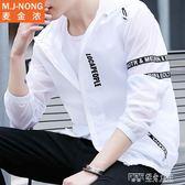 防曬衣服男夏季外套超薄款2019透氣運動青少年韓版潮流透氣夾克衫 探索先鋒