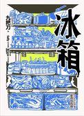 (二手書)冰箱(全新插畫版)