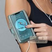運動臂包 運動跑步手機臂包女華為oppo蘋果vivo超輕透明戶外男健身手臂套-三山一舍