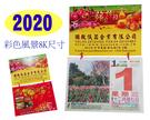 2020年蘋安柿福8K台灣風景掛板日曆 (內頁台灣紙) 單張每天撕 業務送禮 自用 商業活動